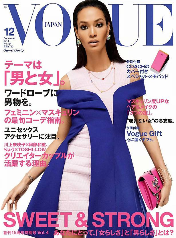 Joan Smalls on Vogue Japan - The Brazilian beauty is killing it! Here she is werkin? it out in a sculptural Dior frock that?s both sweet and strong, as the cover text notes.  (Photo: Vogue Magazine Japan, December 2014)